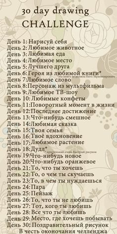 Челленджи | 28 фотографий 30 Day Drawing Challenge, Art Challenge, My Diary, Drawing Lessons, Art Lessons, Drawing Ideas, Self Development, Planer, Book Art