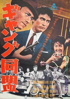 Japanese Film, Fiction, Movies, Movie Posters, Design, Films, Film Poster, Cinema, Film