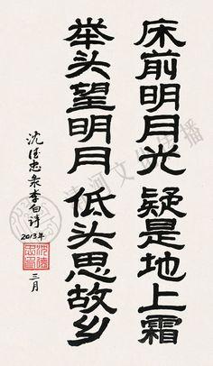 Calligraphy writing of Chinese famous poet, Li Bai