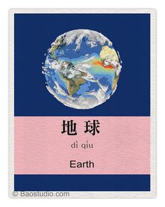 Earth - 8x10 Chinese Character Language Flashcard Pop Art Print