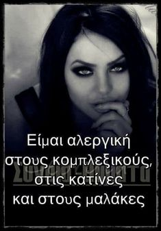 Woman Quotes, Life Quotes, Greek Quotes, Thoughts, Words, Art, Greek, Deutsch, Quotes About Life