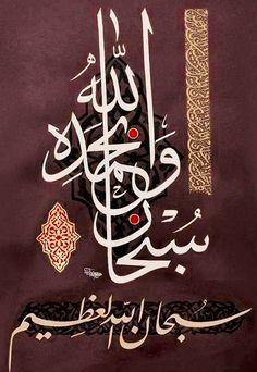 Sübhânallahi ve bihamdihî, sübhânallahil azîm (HADÎS-İ ŞERÎF) * sülüs-ta'lîk ve dîvânî meşk. Arabic Calligraphy Art, Arabic Art, Beautiful Calligraphy, Islamic Art Pattern, Pattern Art, Rune Symbols, Islamic Paintings, Donia, Coran