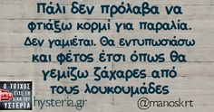 Πάλι δεν πρόλαβα Funny Quotes, Jokes, Humor, Greek, Instagram, Chistes, Humour, Funny Qoutes, Greek Language