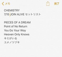 CHEMISTRY 7/15 JOIN ALIVE セトリ PIECESからYou Go Your wayの流れ最強!!!😂😂😂😂😂 #JOINALIVE #CHEMISTRY