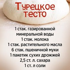Bulgarian Recipes, Russian Recipes, Jewish Recipes, Breakfast Platter, Pin On, Secret Recipe, Dough Recipe, No Cook Meals, Chocolate Recipes