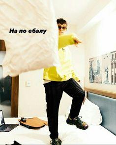 Russian Rap, Russian Boys, I Fall In Love, My Love, Famous People, Memes, Mood, Norway, Humor