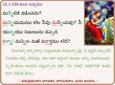 మన్నేటికి . . .  .  http://telugubhagavatam.org/?tebha&Skanda=10.1&Ghatta=40&Padyam=336.0 : : చదువుకుందాం భాగవతం; బాగుపడదాం; మనం అందరం : :