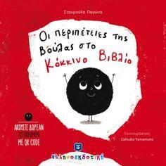 Ακούστε δωρεάν: Οι περιπέτειες της Βούλας στο Κόκκινο Βιβλίο, της της Σταυρούλας Παγώνα New Fiction Books, Reading, Greek, Easy, Beret, Reading Books, Greece