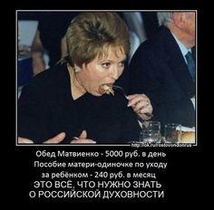 #Валентина_Матвиенко