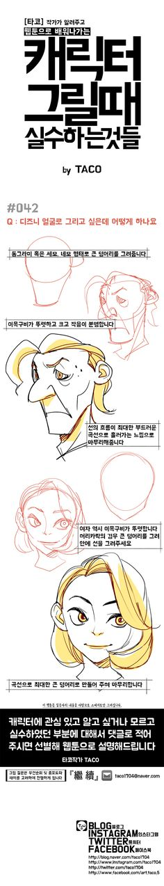 디즈니 캐릭터 표현법