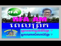 Khmer News | CNRP | Sam Rainsy |2016/12/10| #11 |  Cambodia News | Khmer...