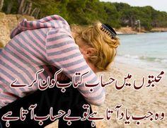 Shayari Urdu Images: Urdu sad love poetry for Facebook