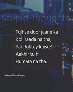Blkul yehi lagta h 💔 Love Hurts Quotes, Deep Quotes About Love, Hurt Quotes, Mixed Feelings Quotes, Mood Quotes, Life Quotes, Qoutes, Poetry Quotes, Hindi Quotes