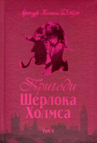 Пригоди Шерлока Холмса. Том IV #goldenlib #Классическиедетективы #ПригодиШерлокаХолмса