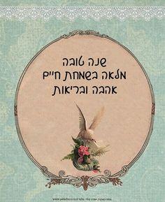 Freebie: Printable Rosh Hashana Card