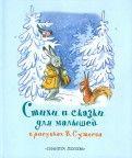Барто, Михалков - Стихи и сказки для малышей в рисунках В. Сутеева обложка книги