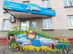 24829-detskaya-stomatologiya-doktor-dobryakov_l.jpg (798×600)