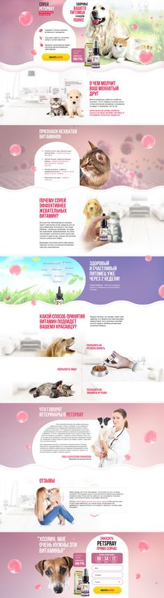 Landing page for pets vitamins