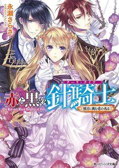 Browse pictures from the light novel Aka to Kuro no Nali Knights Series on MyAnimeList, the internet's largest manga database. Manga Couple, Anime Love Couple, Anime Couples Manga, Cute Anime Couples, Anime Guys, Manga Anime, Romantic Manga, Manga Story, Manga Collection