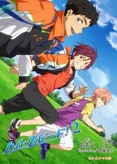 Free! High-Speed - Cover 2