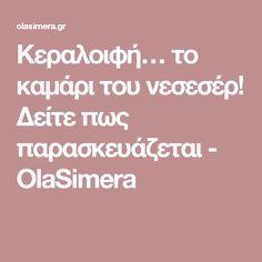 Κεραλοιφή… το καμάρι του νεσεσέρ! Δείτε πως παρασκευάζεται - OlaSimera