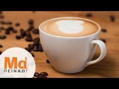 Espresso, Youtube, Drinks, Tableware, Starbucks, Latte, Recipes, Iced Coffee, Mocha