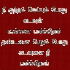 Got Quotes, True Quotes, Qoutes, Unique Quotes, Inspirational Quotes, Tamil Love Quotes, Gernal Knowledge, Good Thoughts Quotes, Krishna Quotes
