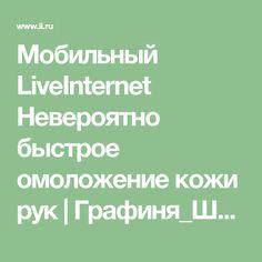 Мобильный LiveInternet Невероятно быстрое омоложение кожи рук   Графиня_ШЕР - Дневник Графиня_ШЕР  