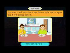 kartru vachya  (hindi grammar)
