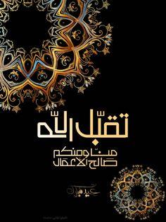 Eid mubarak wallpaper by - - Free on ZEDGE™