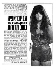 Shocking Blue in Israël Mariska Veres, Shocking Blue, Pop Magazine, Newspaper Archives, Wale, Music Icon, Female Singers, Classic Rock, Legends