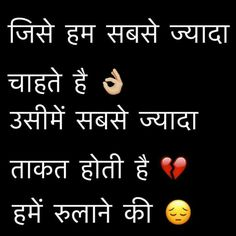 I love you nidhi Ego Quotes, Hurt Quotes, True Love Quotes, People Quotes, Life Quotes Pictures, Hindi Quotes On Life, Mixed Feelings Quotes, Feelings Words, Friends Change Quotes