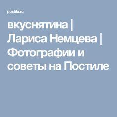 вкуснятина | Лариса Немцева | Фотографии и советы на Постиле