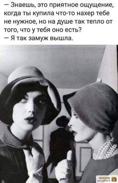 По жизни с юморком) Russian Humor, Common Sense, Quotations, Psychology, Encouragement, Funny Pictures, Jokes, Smile, My Arts