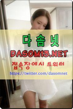 일산오피 안산오피『다솜넷∥dasom13.net』분당안마 천안건마