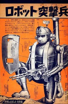 Japanese astro-combat suit from via retro-futurism Comics Vintage, Vintage Posters, Vintage Ads, Vintage Robots, Combat Suit, Japanese Illustration, Japanese Poster, Japanese Robot, Japanese Warrior