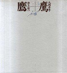 鷹/井上有一/大岡昇平 杉浦康平造本