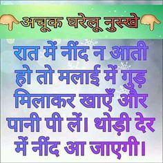 Health Tips In Hindi - Gharelu Nuskhe Health And Fitness Articles, Good Health Tips, Natural Health Tips, Health And Beauty Tips, Health Advice, Health Fitness, Health Care, Ayurvedic Diet, Ayurvedic Remedies