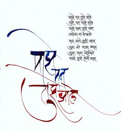 by B G Limaye: Ca. by B G Limaye: Calligraphy- Calligraphic Expressions…. by B G Limaye: Calligraphy- - Marathi Calligraphy Font, Calligraphy Words, Calligraphy Alphabet, Marathi Love Quotes, Marathi Poems, Tattoo Font Styles, Tattoo Fonts, Mantra Tattoo, Hindi Tattoo