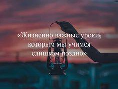 «Жизненно важные уроки, которым мы учимся слишком поздно» http://www.1bestlife.ru/load/8-1-0-883