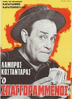 Φιλμογραφία: Ο σπαγγοραμμένος (1967)