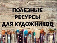 15 полезнейших сайтов для любителей рисовать. УЧУ РИСОВАТЬ онлайн и в Москве. Правополушарное рисование для начинающих. Уроки рисования акрилом и гуашью. Поэтапное рисование. Техники рисования. Нетрадиционное рисование. Рисовать онлайн. Рисование для начинающих. Правополушарное рисование. Рисуем с детьми. Арт-терапия. Дизайн и декор интерьера.DIY Acrylic painting. https://www.instagram.com/anna.abk.art/