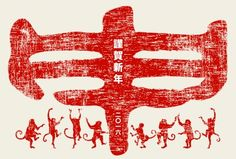 踊るサルと漢字の申