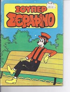 SERAFINO GREEK COMICS FROM CYPRUS Popeye Cartoon, Children's Comics, The Age Of Innocence, Greek Culture, 90s Nostalgia, My Childhood Memories, Vintage Comics, My Memory, Vintage Children