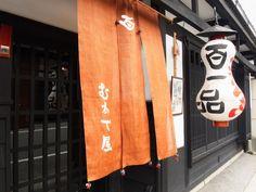 度々行きたい旅。: 京都観光:くろちくグループは独特の和文化で大人気です!