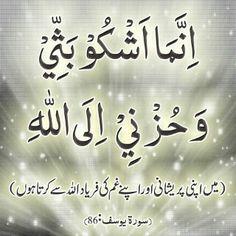 Duaa Islam, Islam Hadith, Allah Islam, Islam Quran, Islam Muslim, Quran Pak, Islam Religion, Alhamdulillah, Hadith Quotes