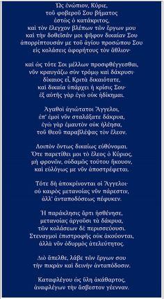 xristianorthodoxipisti.blogspot.gr: ΕΥΧΗ ΚΑΤΑΝΥΚΤΙΚΗ ΕΙΣ ΤΟΝ ΚΥΡΙΟΝ ΗΜΩΝ ΙΗΣΟΥ ΧΡΙΣΤΟ ...