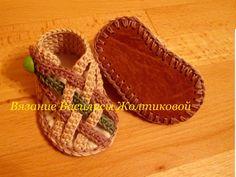 Пинетки сандалии ЛЕТО. crochet booties