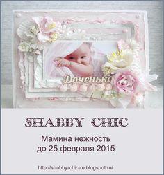 """Lenulya: Шебби-альбом """"La Femme"""" 3 этап"""