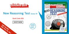 Pratiyogita Darpan New Reasoning Test Book of Series - 19 for verbal & non-verbal with 20% Off.